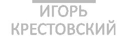 Игорь Крестовский